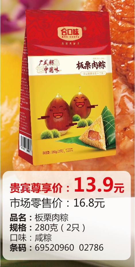 280板栗肉粽.jpg