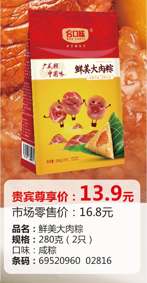 280鮮美大肉.jpg